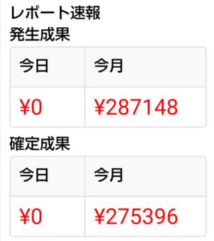 漫画アフィリエイト教材・月27万円.PNG